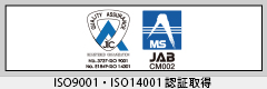 ISO9001・ISO14001認証取得